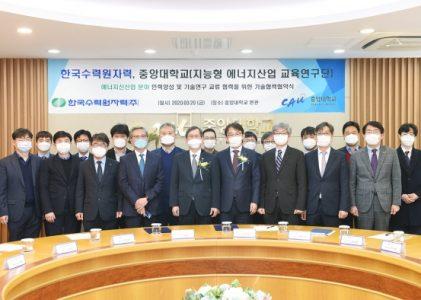 중앙대, 한국수력원자력과 에너지신산업 분야 인력양성 및 기술연구 협력